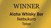 ICONS OF WHISKY bar manager of the yearのテキスト